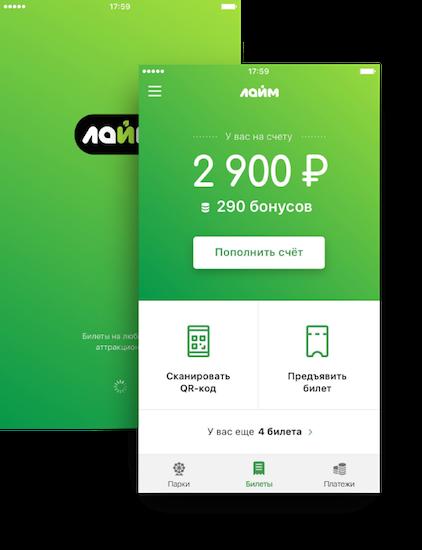 Лайм мобильное приложение