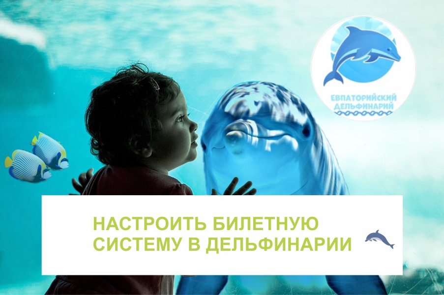 билетная система дельфинарий